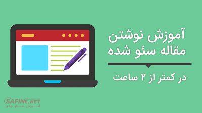 آموزش نوشتن مقاله