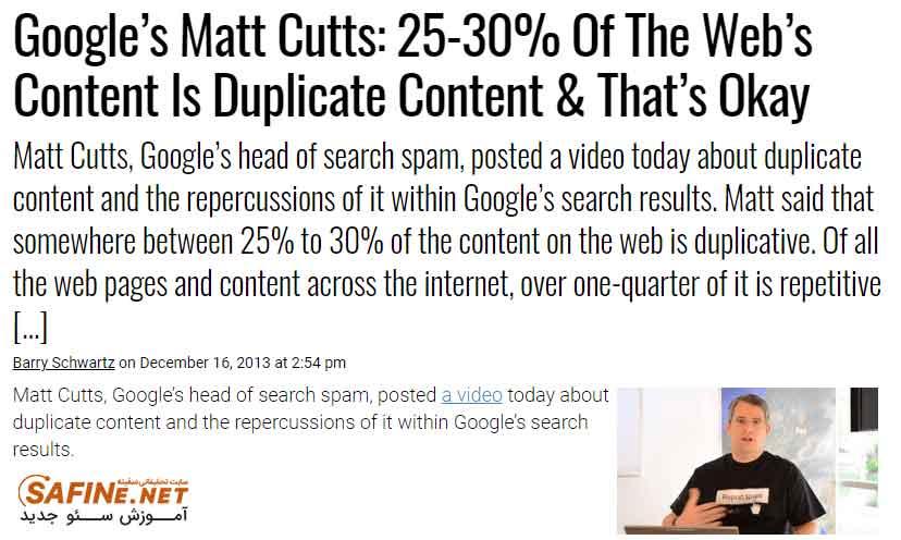پنالتی گوگل و مت کاتس