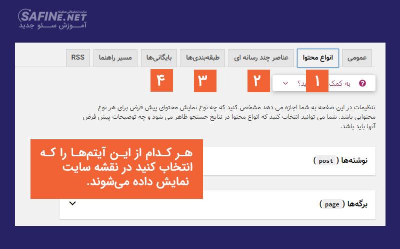 تنظیم نقشه سایت در یواست