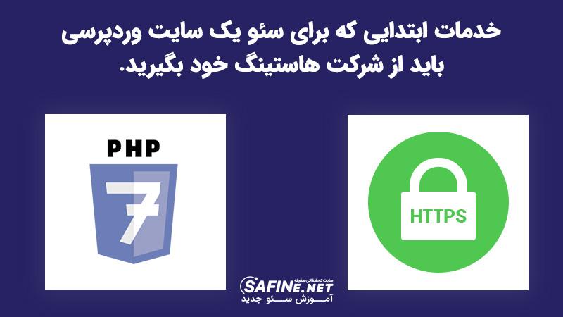 سلامت و امنیت سایت وردپرس