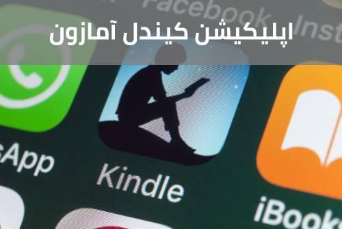 اپلیکیشن کیندل برای خواند کتاب