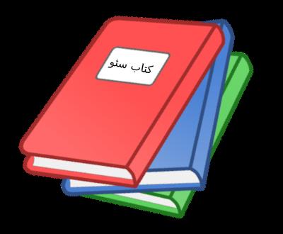 کتاب آموزش سئو