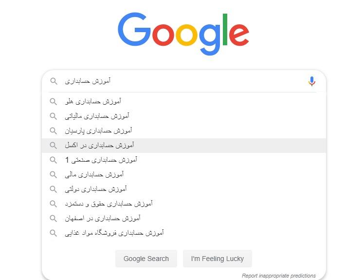 یافتن کلمات کلیدی با استفاده از پیشنهادات گوگل