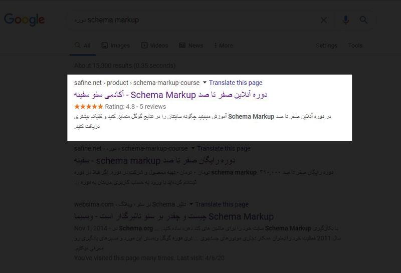 استفاده از schema markup در صفحه محصول