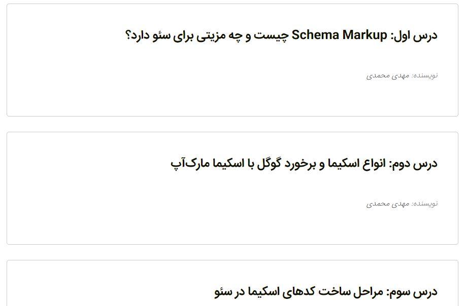 درس های دوره Schema Markup
