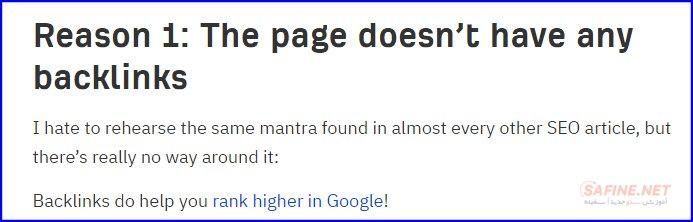 آمار سایت ahrefs: بکلینک اولین دلیل نگرفتن رتبه است