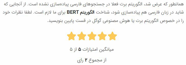 star-rating-frontend-wordpress