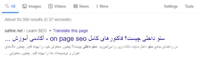 تگ عنوان در نتایج گوگل