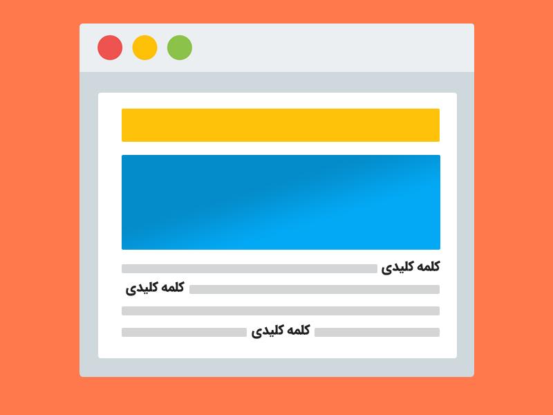 استفاده از کلمات کلیدی در صفحه